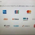 「Apple PayのSuicaのチャージに三井住友VISAカードは使えるのか?」聞いてみた。