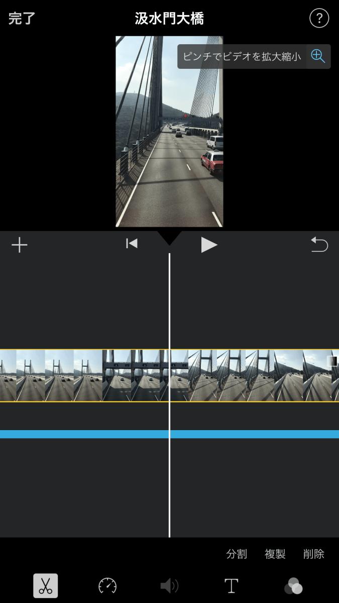 iPhoneで縦動画を縦のままYouTubeに上げる方法