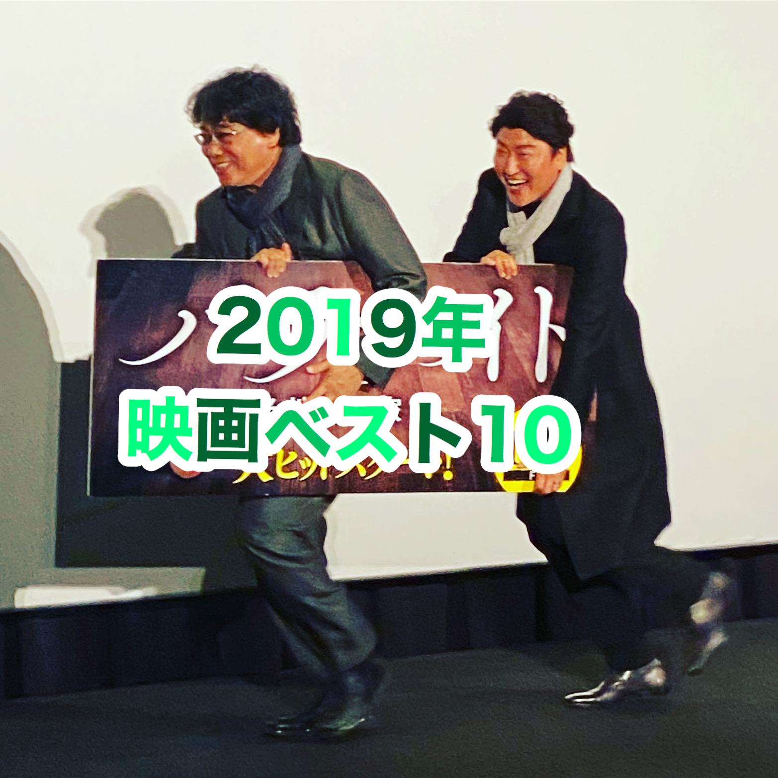 #2019年映画ベスト10