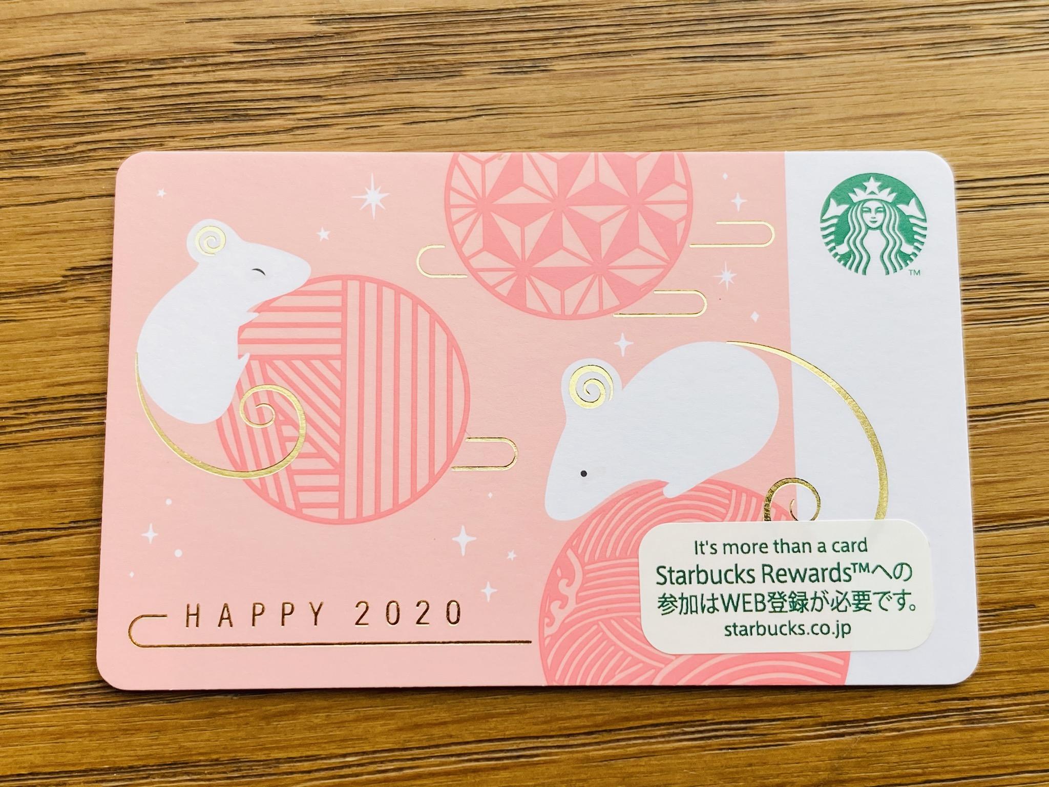 【2020年】スタバのネズミ年干支カード「イヤーオブザマウス」を買った2つの理由【年男】