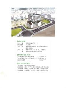 141215_三田市役所見学会_資料_ページ_5