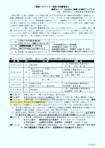 バリアフリー講習会_1