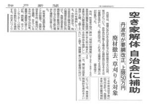 出典:神戸新聞平成27年10月23日