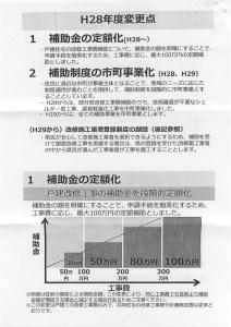 16わが家の耐震006