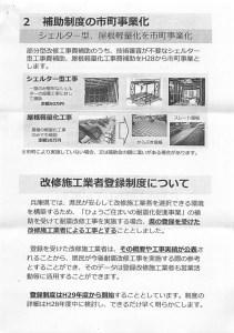 16わが家の耐震007