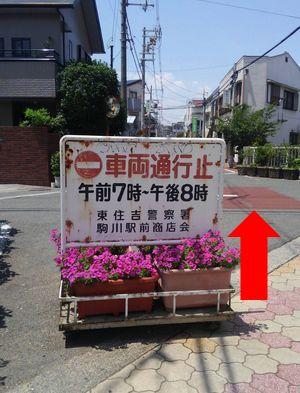 車両通行止めの看板の写真