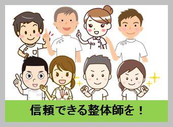 大阪市の東住吉区針中野の色々な整体師のイメージ図