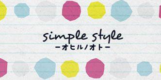 【出演情報】JFN「simple style-オヒルノオト-」
