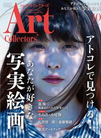 【掲載情報】アートコレクターズ