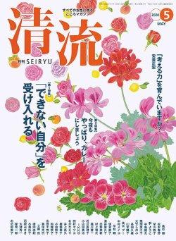 【掲載情報】清流 5月号