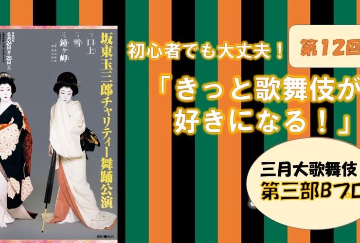 第11回玉三郎Bプロ(三月大歌舞伎)