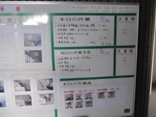 工事内容の周知用掲示板