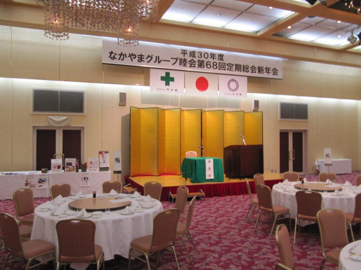 平成30年度総会・新年会のステージです。
