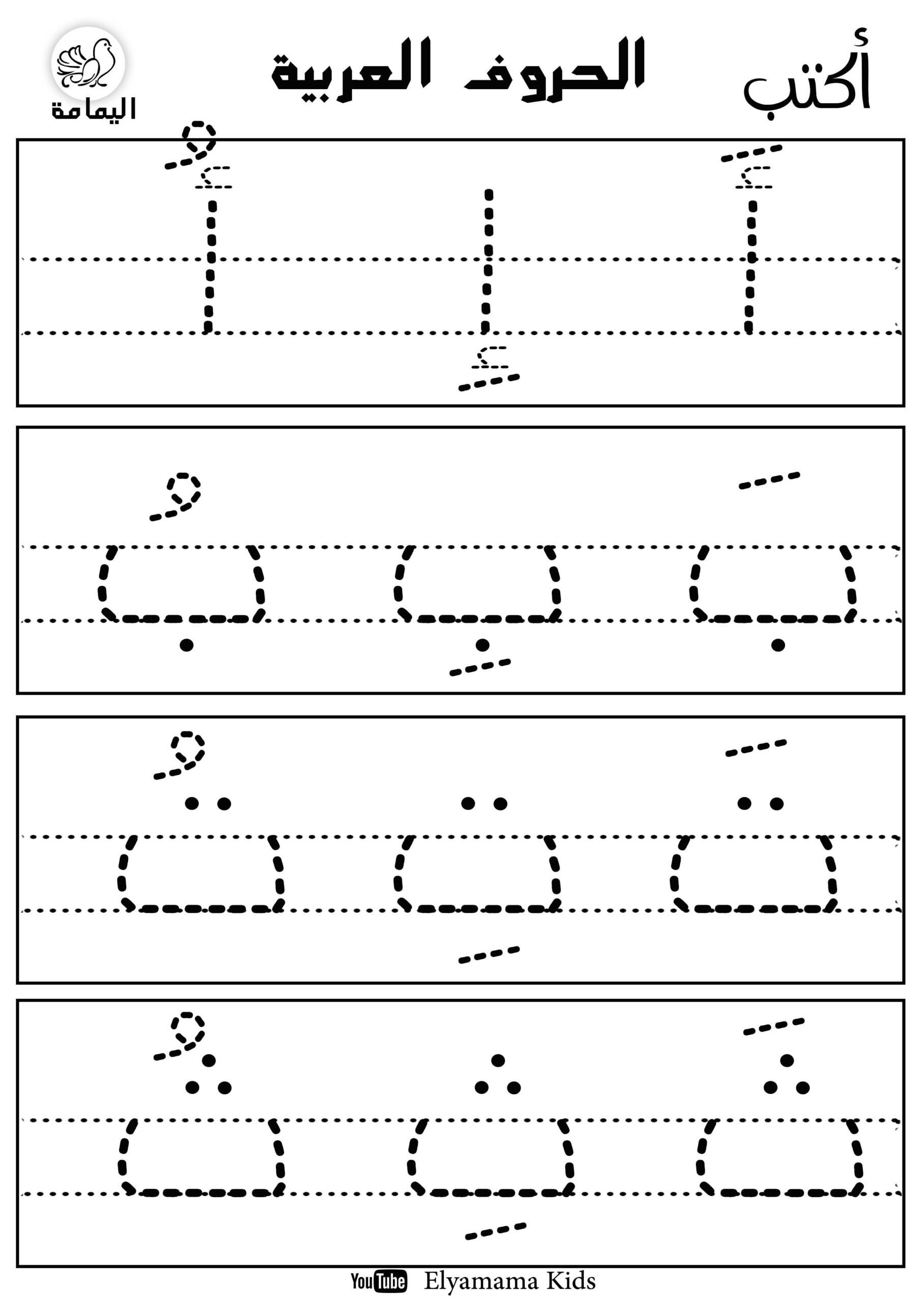 Urdu Alphabets Tracing Worksheets
