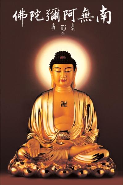 南無 阿彌陀佛 Namo Amitabha