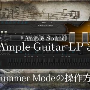 Ample Guitarの操作方法について(Strummer mode編)