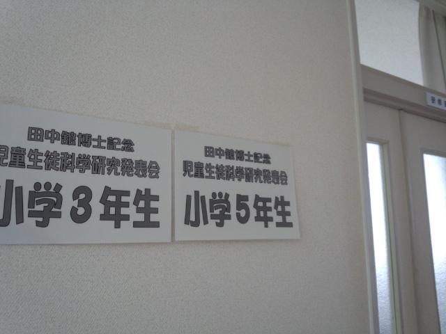 二戸市の「田中舘博士記念児童生徒科学発表会」会場写真