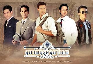 Thai soap opera