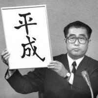 heisei, 1989, japan, era name