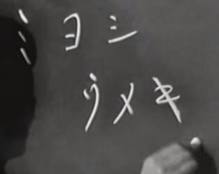 miyoshi umeki, signature, japanese