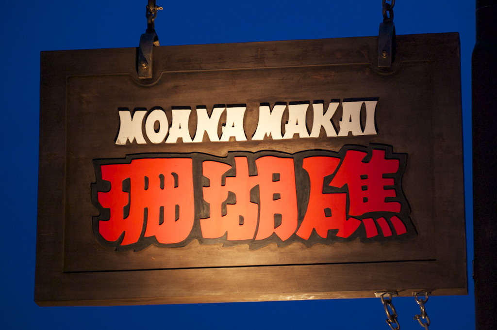 Moana Makai restaurant near Enoshima