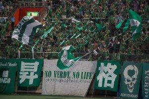 Tokyo Verdy Fans