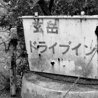 Drive In Haikyo sign in black and white