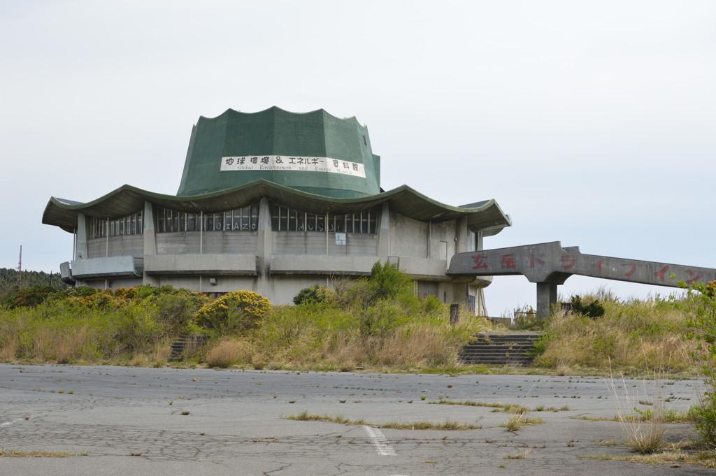 An Energy Museum