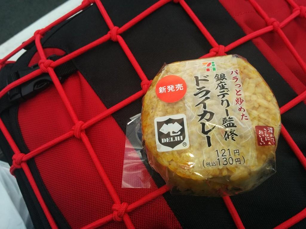 A dry curry onigiri for breakfast.