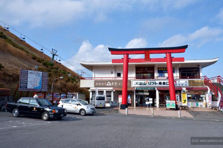 Mount Omuro Lower Chairlift Station