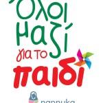 H Nannuka υποστηρίζει την πρωτοβουλία του ΣΚΑΪ «Όλοι μαζί για το παιδί»!