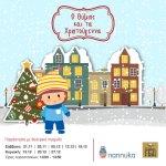 Χριστουγεννιάτικη θεατρική παράσταση από τη Nannuka στο Golden Hall!