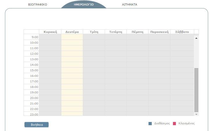 , Πώς χρησιμοποιώ το ημερολόγιο στο προφίλ μου; / How do I use my availability calendar?