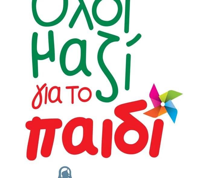 , H Nannuka υποστηρίζει την πρωτοβουλία του ΣΚΑΪ «Όλοι μαζί για το παιδί»!