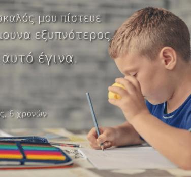 ειδικοί παιδαγωγοί