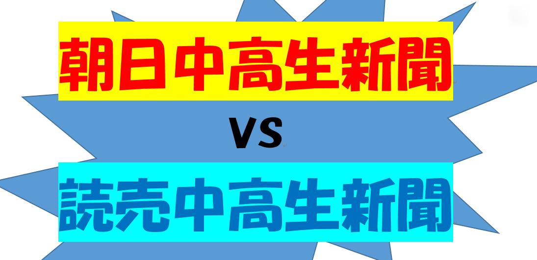 朝日・読売中高生新聞比較