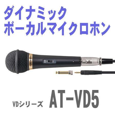 AT-VD5