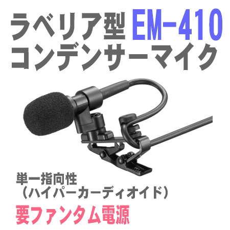 EM-410