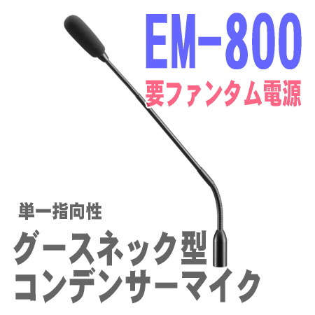 EM-800