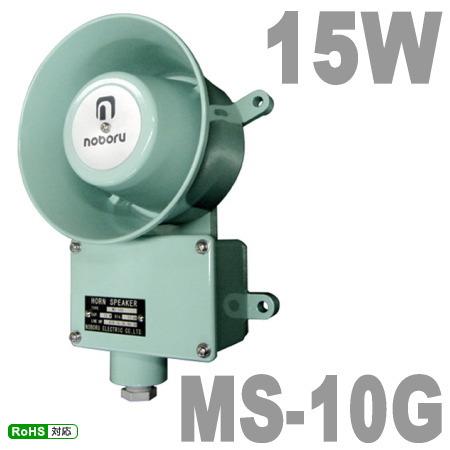 MS-10G