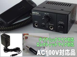 簡易放送アンプ NT-102ac