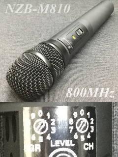 ワイヤレスマイク NZB-M810