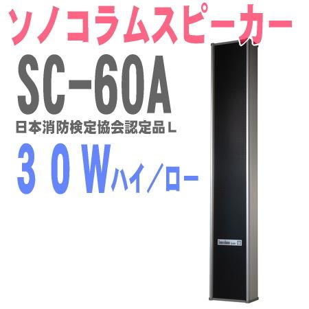 SC-60A