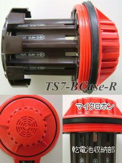 TS7Bcase-R
