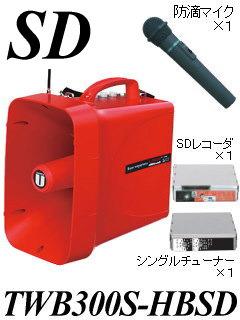 TWB300S-HBSD