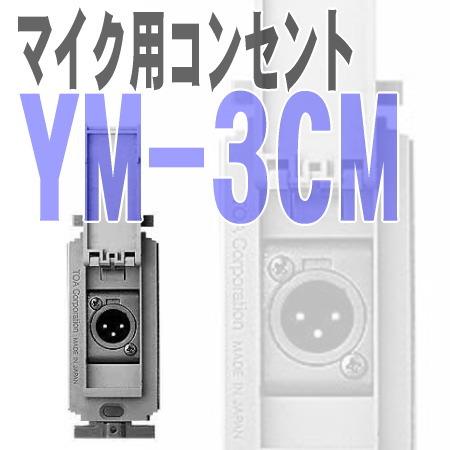 YM-3CM