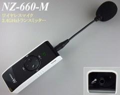 コードレスマイク 2.4GHz