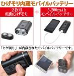 【便利】ひげそり内蔵モバイルバッテリー