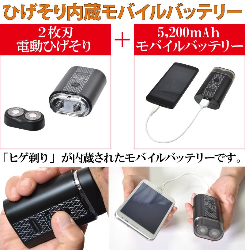 ひげそり内蔵モバイルバッテリー
