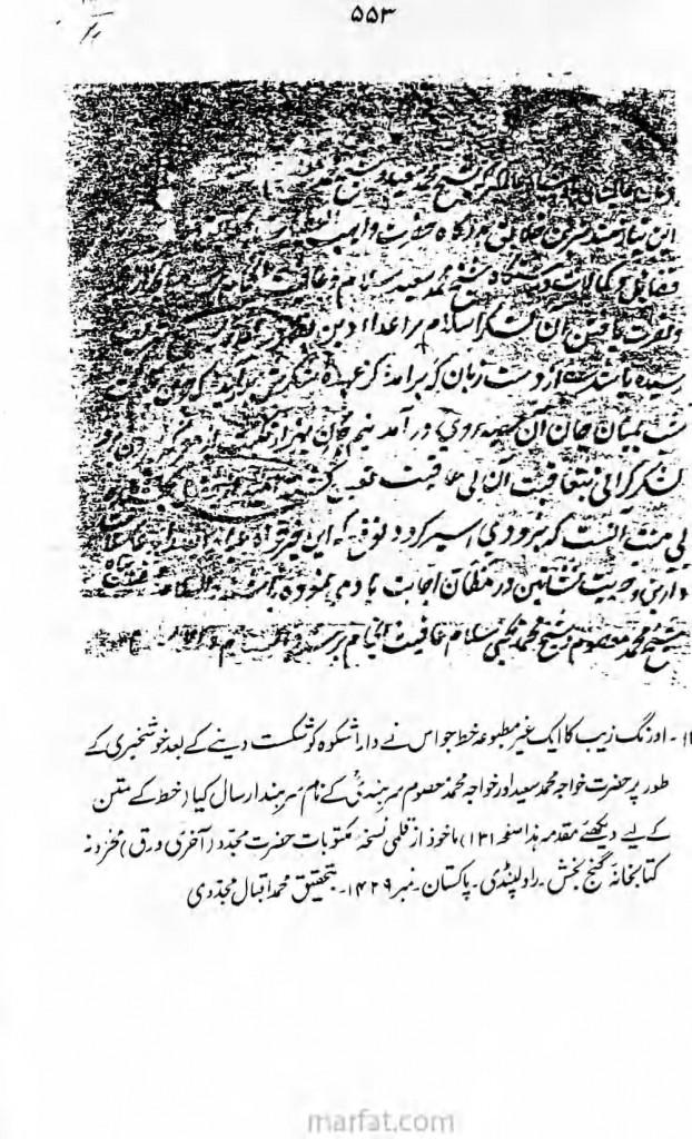 Letter of Aurangzeb to Khwaja Muhammad Masoom